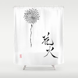 Fireworks ——花火—— Shower Curtain