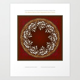 The Name of Bahá'u'lláh Nine Times Art Print