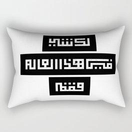 لك شي في هذا العالم فقم \ There is something for you in this world so get up Rectangular Pillow