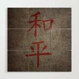 Red Peace Chinese character on grey stone and metal background Wood Wall Art
