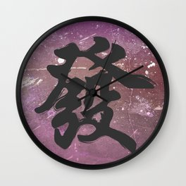 Fa Cai Wall Clock