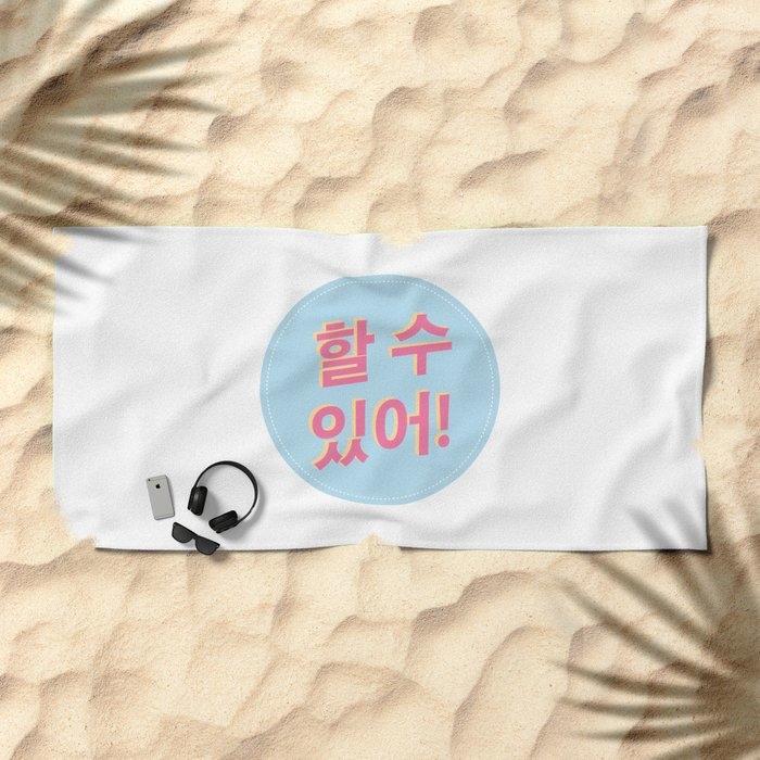 You can do it! Beach Towel