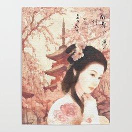 Asian Rose Poster