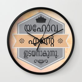 Psalm 23:1 Wall Clock