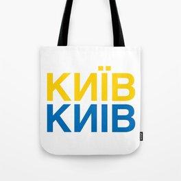 KYIV Tote Bag