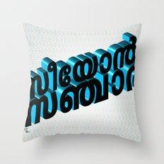 Seeyon Sanjari (Zion Traveler) - (3D - Black & Blue) Throw Pillow