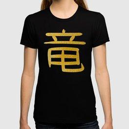 Japanese Word for Dragon Kanji Art Symbol Gift T-shirt