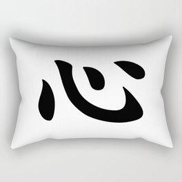 心 - Heart in Japanese Rectangular Pillow