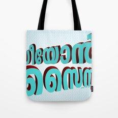 Seeyon Sainyam (Zion Army) - (3D - Blue & Burgundy) Tote Bag