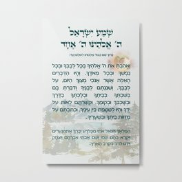 Bedtime Shema Israel for Children with a Mountain Landscape Metal Print