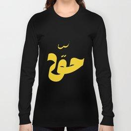 Haqq (truth) Long Sleeve T-shirt