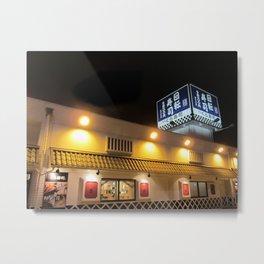 Sushi House Metal Print