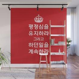 Keep Calm And Carry On - Korean alphabet Wall Mural