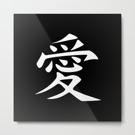 The word LOVE in Japanese Kanji Script - LOVE in an Asian / Oriental style writing. White on Black Metal Print