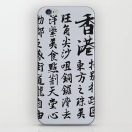 Chinese calligraphy iPhone Skin