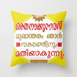 Philippians 4:13 (Retro) Throw Pillow