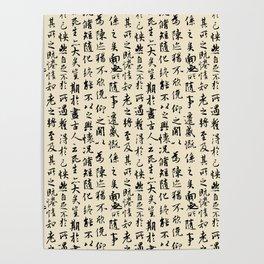 Ancient Chinese Manuscript // Bone Poster
