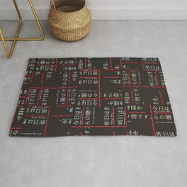 Life quote Japanese calligraphy   Rug