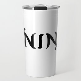 DIVINE - Ambigram series Travel Mug