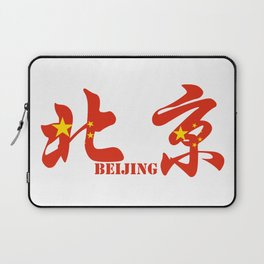 Chinese characters of Beijing Laptop Sleeve