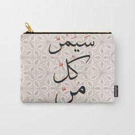 سيمر كل مر - Arabic Quotes Carry-All Pouch