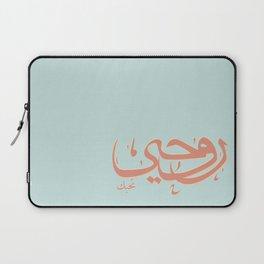 My Soul Loves You in Arabic Laptop Sleeve