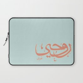 My Soul Loves You in Arabic Laptop Sleeve