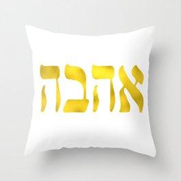 Ahava Love in Hebrew letter, Gold Love, Israel Jewish Throw Pillow