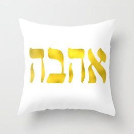 Ahava Love in Hebrew letter, Gold Love, Israel Jewish Throw Pillow