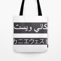 arabic Tote Bags featuring arabic japanese by Sara Eshak