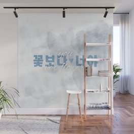 You Over Flowers (꽃보다 너야) Wall Mural