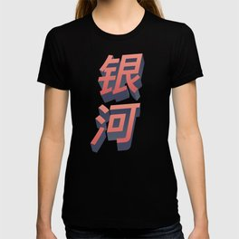 Chinese letters T-shirt