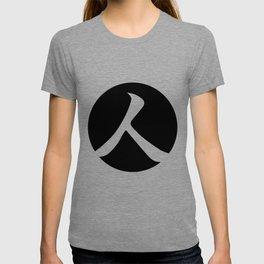 Dark Black Person T-shirt