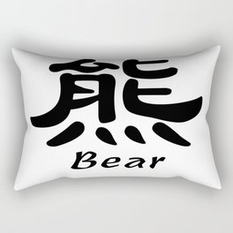 Chinese characters of Bear Rectangular Pillow