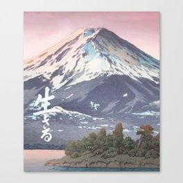 The Kawaguchi Trail Canvas Print
