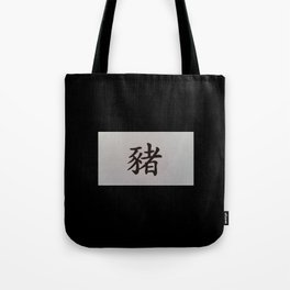Chinese zodiac sign Pig black Tote Bag