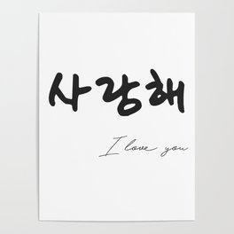 I love you in korean language Poster