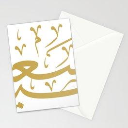Allah print Islam Islamic Arabic Calligraphy Gift Idea product Stationery Cards