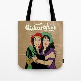 Rayya Wa Skeena Tote Bag