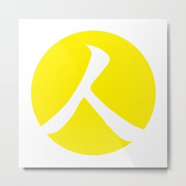 Canary Yellow Person Metal Print