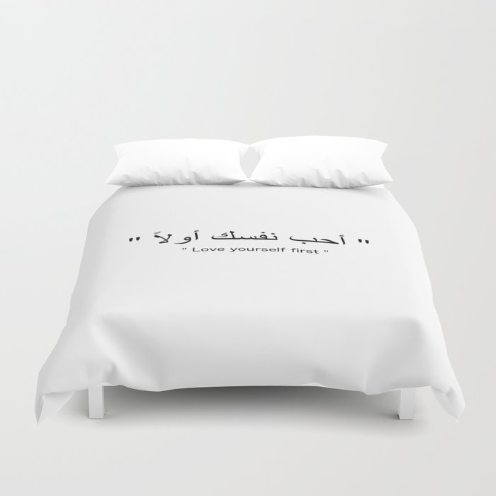 Love yourself first احب نفسك اولا arabic word new art love cute hot style arab translated your self Duvet Cover