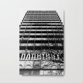 """Belgrade   The """"Politika"""" Building Metal Print"""