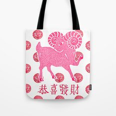 ~ Happy Chinese New Year ~ Year Of The Sheep ~ Tote Bag