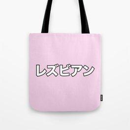 レズビアン (Lesbian) Tote Bag
