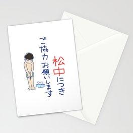 Caution: Fapping in Progress (Fappymatsu) Stationery Cards