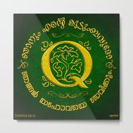 Joshua 24:15 - (Gold on Green) Monogram Q Metal Print