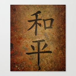 Calligraphy -  Chinese Peace Character on Granite Canvas Print