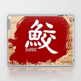 Japanese kanji - Shark Laptop & iPad Skin