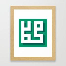 Muhammad Framed Art Print
