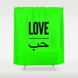 Love | arabia eaziz arabic middle east oriental gift Shower Curtain